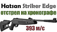 Пневматическая винтовка Hatsan Striker Edge 305 м/с 4,5мм воздушка перелом ствола + пули Люман 300шт