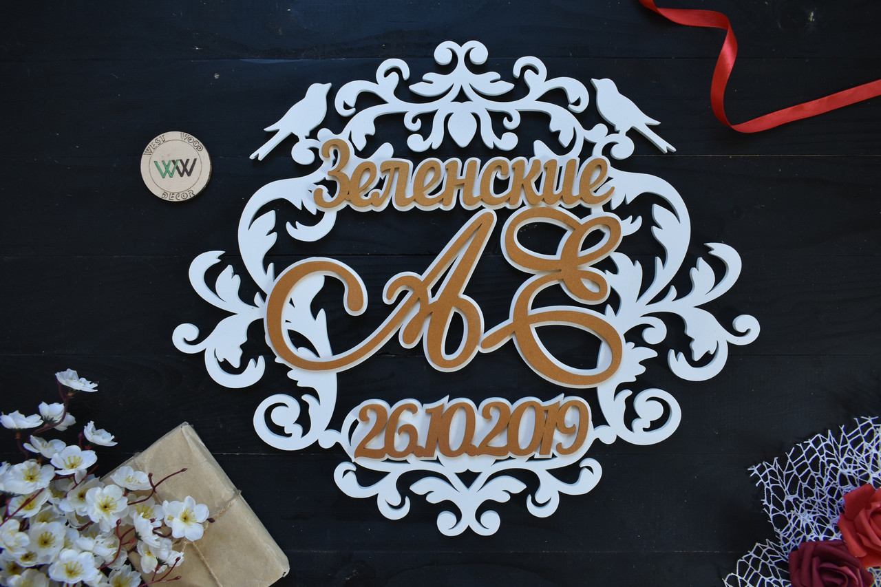Свадебный герб, монограмма с фамилией, именами и датой, монограмма из дерева, герб влюбленных в 2 цвета