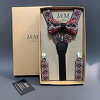 Набор I&M Craft галстук-бабочка и подтяжки для брюк в украинском стиле вышиванка (030299)