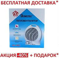 Тепловентилятор domotec MS 5902  (2000 Bт)
