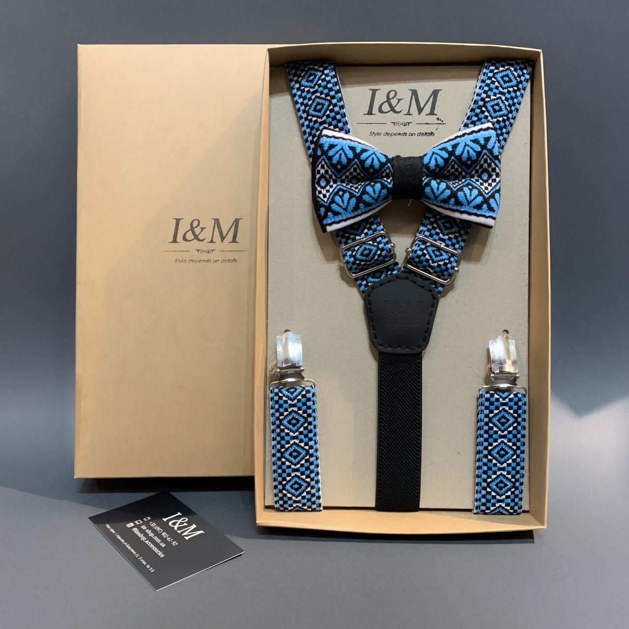 Набор I&M Craft галстук-бабочка и подтяжки для брюк в украинском стиле вышиванка (030302)