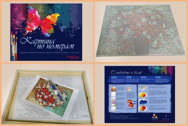 Картины по номерам в Украине
