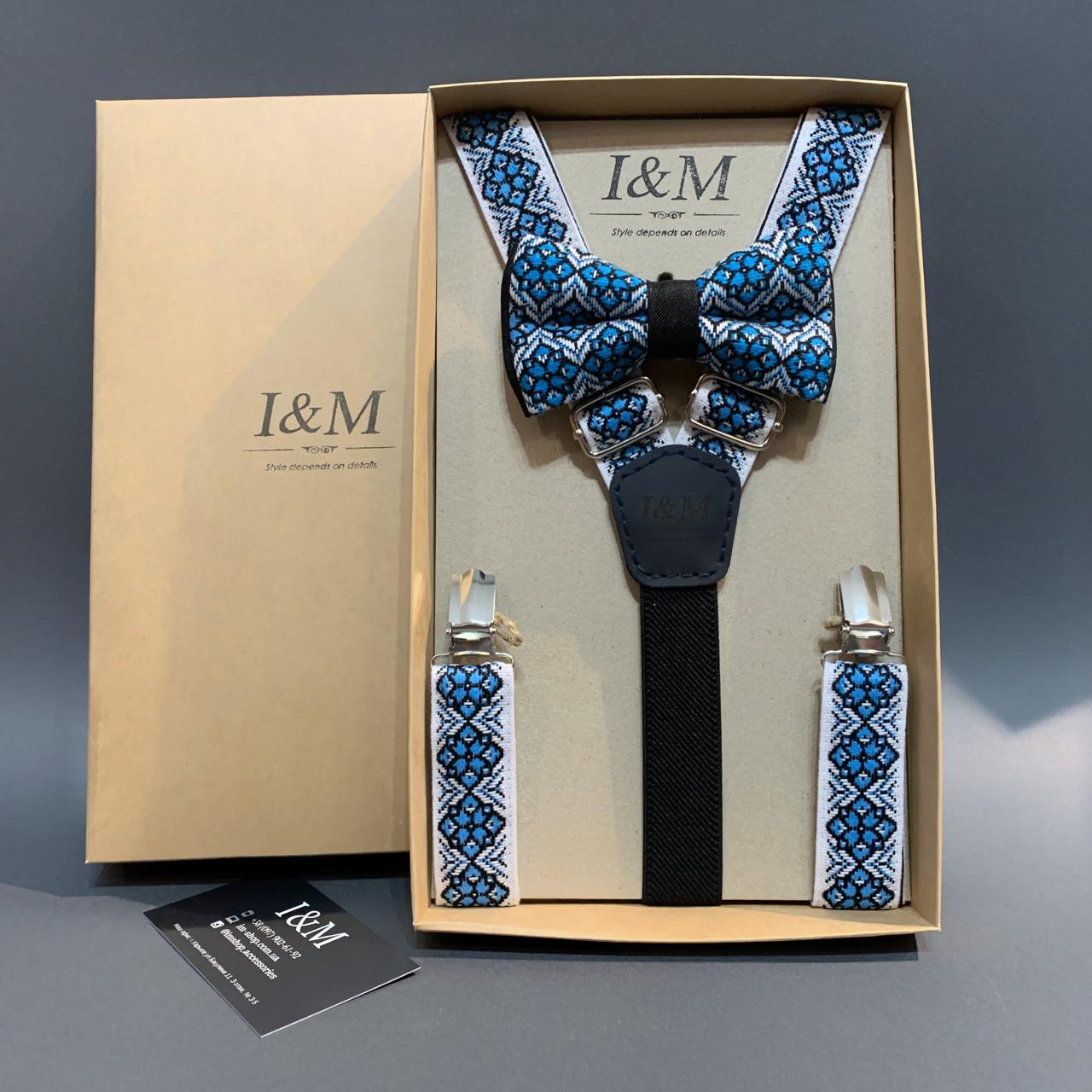 Набор I&M Craft галстук-бабочка и подтяжки для брюк в украинском стиле вышиванка (030303)
