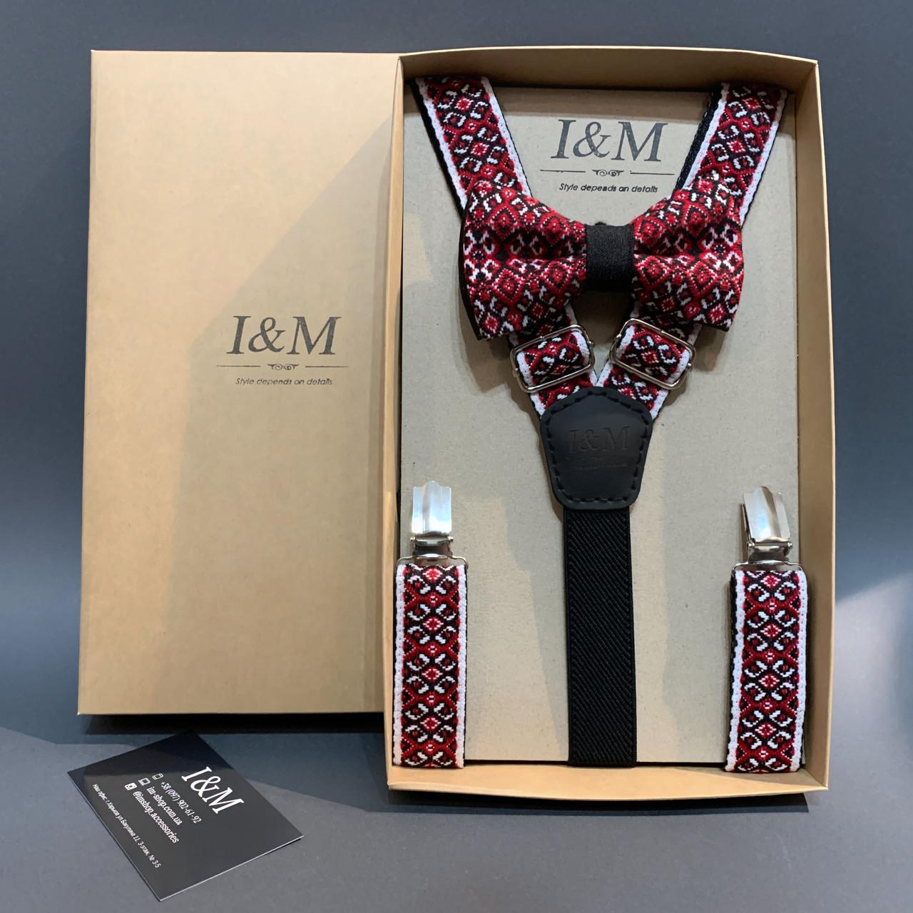 Набор I&M Craft галстук-бабочка и подтяжки для брюк в украинском стиле вышиванка (030305)