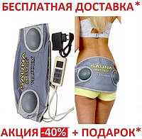 Пояс сауна Велформ Sauna Massage Velform