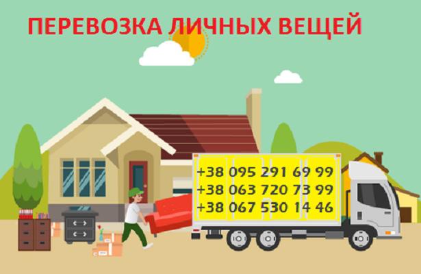 Домашние переезды из Донецка в Киев