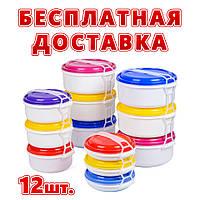 Набор контейнеров для еды 12 шт.