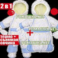 Детский ОСЕННИЙ ЗИМНИЙ ВЕСЕННИЙ термокомбинезон-трансформер р. 80 как конверт р. 68 со съёмной овчиной 3255