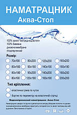 Наматрасник Аква-Стоп 70х140 см, фото 2