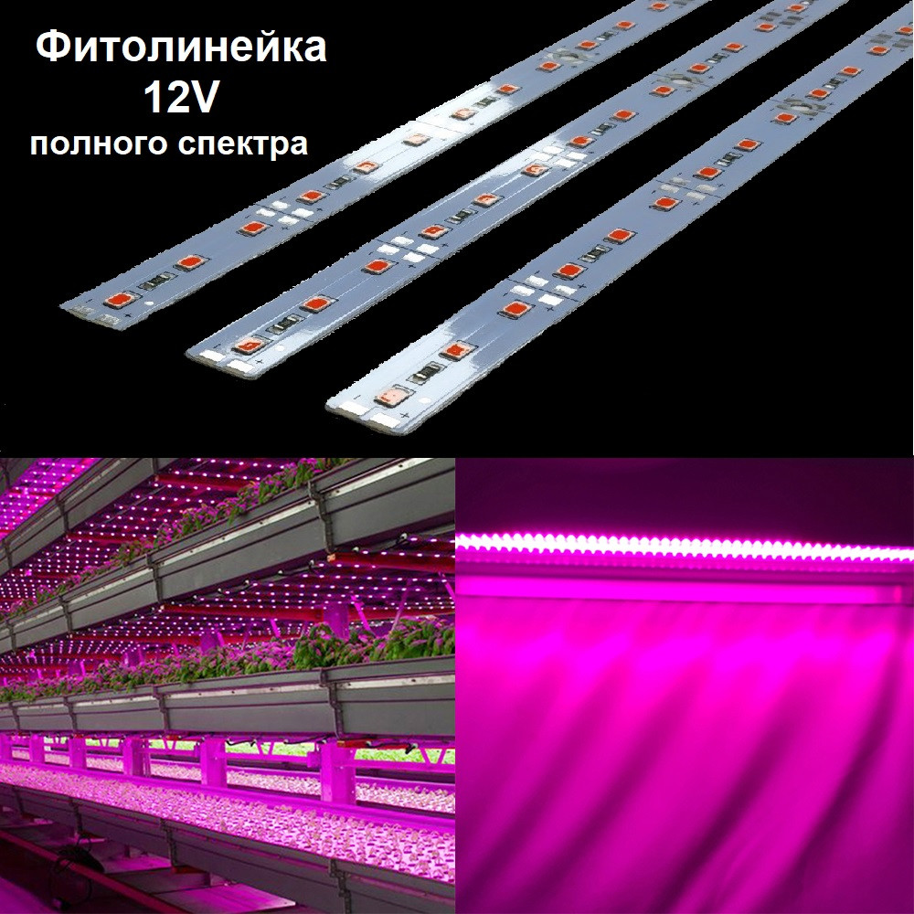 Світлодіодна фитолинейка smd 2835 72led/m 12V IP20 повного спектру 20вт
