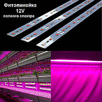 Світлодіодна фитолинейка smd 2835 72led/m 12V IP20 повного спектру 20вт, фото 1