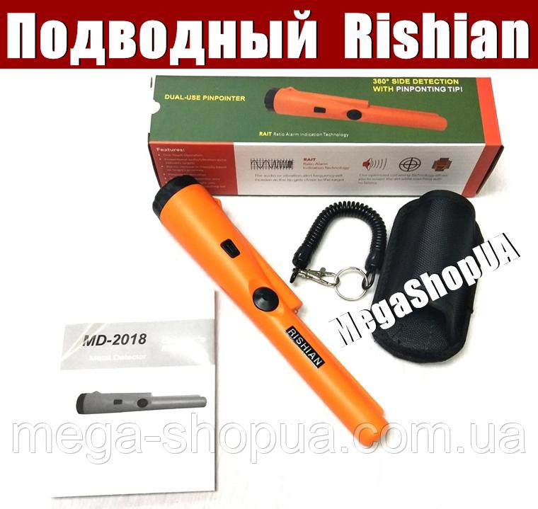 Целеуказатель подводный Rishian Orange. Пинпоинтер металлоискатель для поиска. Металошукач пінпоінтер