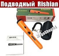 Целеуказатель подводный Rishian Orange. Пинпоинтер металлоискатель для поиска. Металошукач пінпоінтер, фото 1