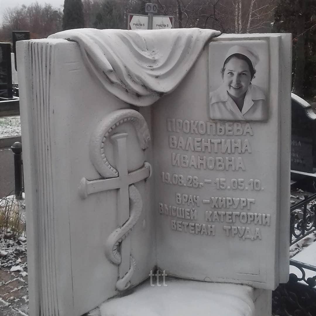 Памятник  Врачу  № 104