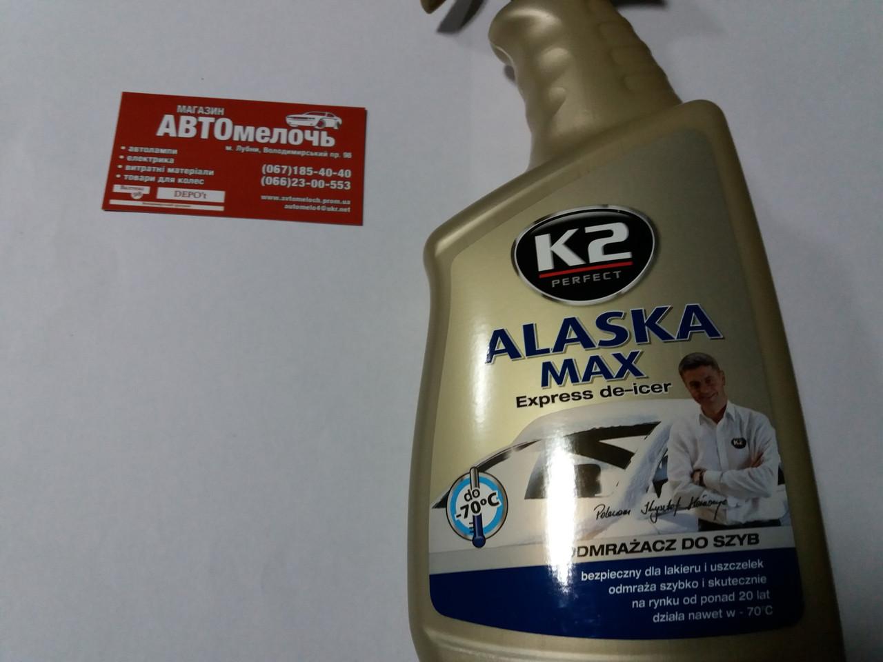 Размораживатель стекол (Alaska) К2 700мл.
