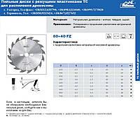 Пилы дисковые твердосплавные Pilana для продольно-обрезных, брусовочных, циркулярных станков 80-40 FZ