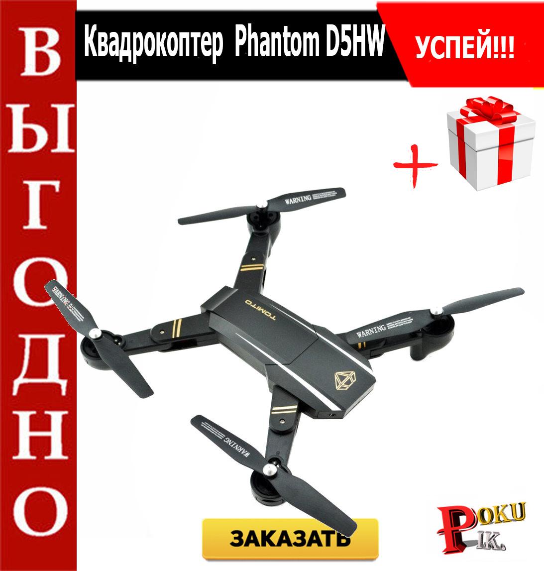 Квадрокоптер Phantom D5HW c WiFi