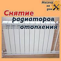 Снятие радиаторов отопления