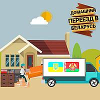 Перевозки личных вещей из Мариуполя в Минск