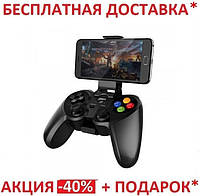 Геймпад Bluetooth джойстик IPEGA PG-9078