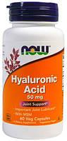 Гіалуронова кислота Now Foods - Hyaluronic Acid 50 мг (60 капсул)