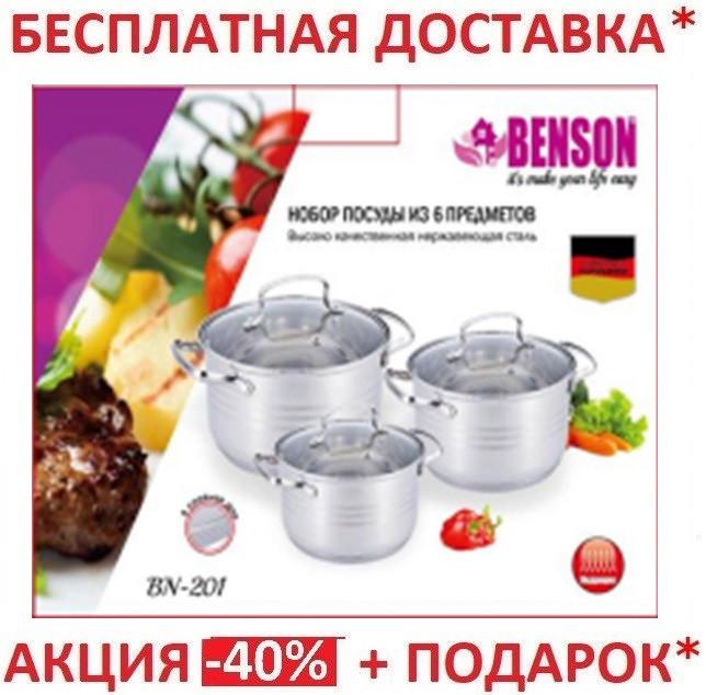 BN-201 -Набор кастрюль из 6 предметов. Фирма Бенсон Benson.