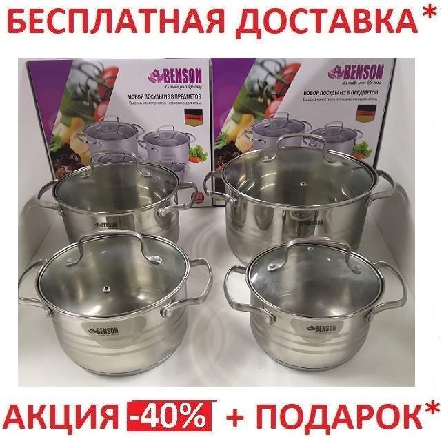 Набор посуды Benson BN-202 (8 предметов)