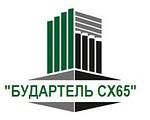 """ООО """"БУДАРТЕЛЬ СХ 65"""""""