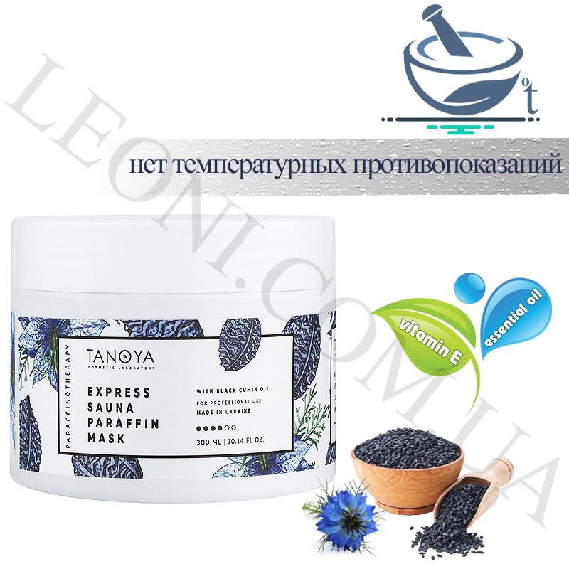Парафиновая маска Экспрес-Сауна с маслом Черного Тмина TANOYA 300мл.