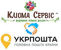 Компания Клиома Сервис начинает отправку посылок компанией Укрпочта