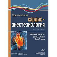 Хенсли Ф.А. Практическая кардиоанестезиология