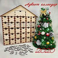 Адвент календарь 300*340 ММ