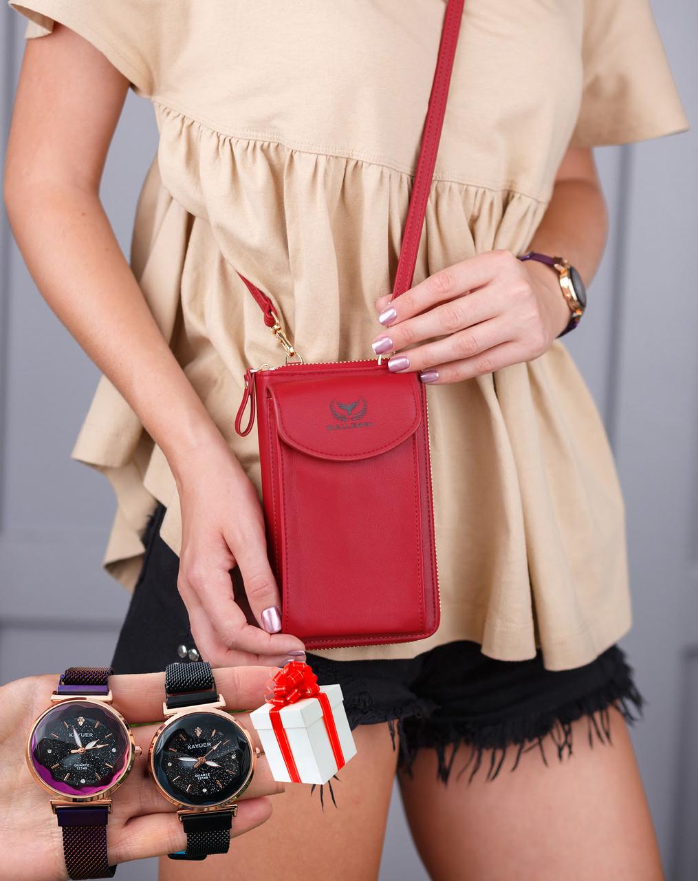 Сумка клатч с карманом для телефона + часы в подарок