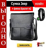 Мужская сумка в стиле Jeep + фитнес браслет m2 в подарок