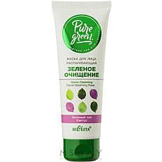Bielita - Pure Green Маска для лица распаривающая Зеленое очищение 75ml, фото 2