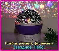 Ночник-Проектор звездного неба вращающийся Star Master Dream Rotating Projection Lamp/ три цвета