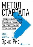 Книга Метод стартапа. Автор - Эрик Рис (Альпина)