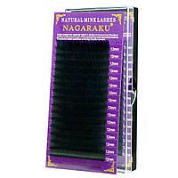 Ресницы для наращивания Nagaraku 12мм средний изгиб норковые (05441)