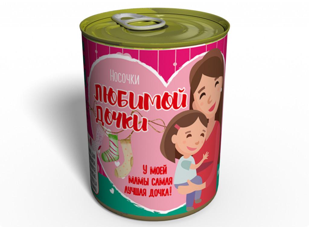 Консервированные Носочки Любимой Дочки Детские Цветные Носки Одна Пара