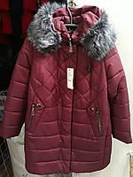 Куртки женские зима Большие размеры Бардовый