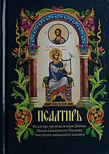 Псалми пророка і царя Давида. Пісні Священного писання. Чин співу 12 псалмів