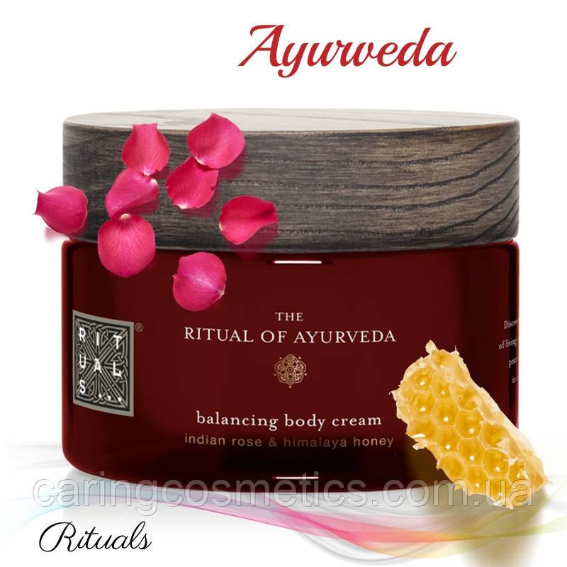 "Rituals. Крема для тела ""Ayurveda"". Body Cream.  220 мл. Производство Нидерланды."