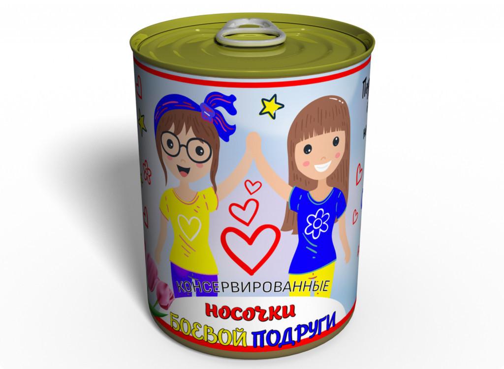 Носочки Боевой Подруги Подарок Подруге Женские Хлопковые Носки р.36-40 Одна Пара