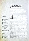 Чарівні істоти українського міфу. Домашні духи. Автор Дара Корній, фото 4