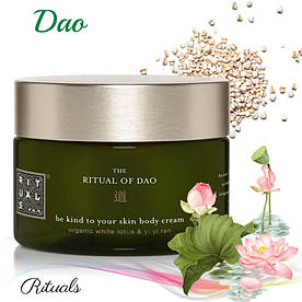 "Rituals. Крем для тела ""Dao"". Body Cream. 220 мл. Производство Нидерланды."
