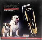 Профессиональная машинка для стрижки кошек, собак GM-6063, фото 2
