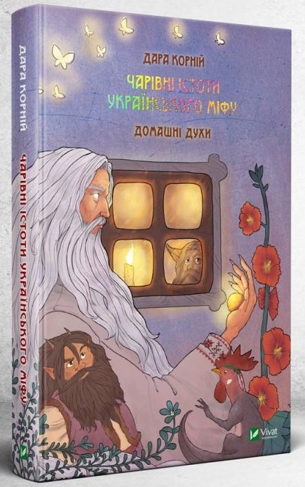 Чарівні істоти українського міфу. Домашні духи. Автор Дара Корній