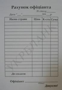 Счёт официанта самокопирующийся А6 100 листов, Укрбланк, 702005