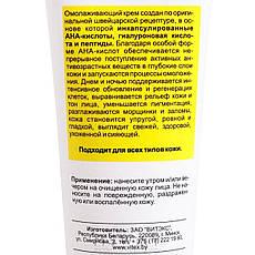 Bielita - Skin AHA Clinic Крем для лица дневной-ночной омолаживающий с фруктовыми кислотами 50ml, фото 3