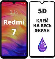 5D стекло Xiaomi Redmi 7 (Защитное Full Glue) (Сяоми Ксиаоми Редми 7)